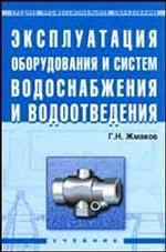 Эксплуатация оборудования и систем водоснабжения и водоотведения: учебник
