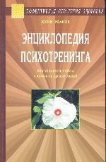 Энциклопедия психотренинга. Как управлять собой и влиять на других людей