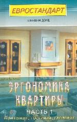 Эргономика квартиры: Часть 1: Прихожая, гостиная, столовая