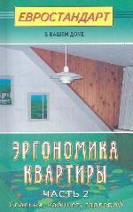 С. Мастеровой. Эргономика квартиры. Часть 2. Спальня, гардеробная, кабинет 150x239
