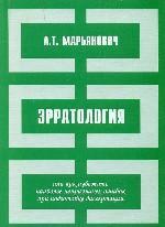 Эрратология, или как избежать наиболее неприятных ошибок при подготовке диссертации. 4-е издание