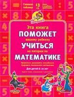 Эта книга поможет вашему ребенку учиться на пятерки по математике