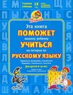 Эта книга поможет вашему ребенку учиться на пятерки по русскому языку