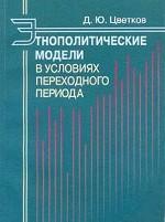Этнополитические модели в условиях переходного периода
