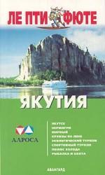 Якутия. Путеводитель с картами