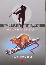 Час крысы