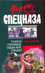 Генерал Герасимов. Судьба моя, спецназ