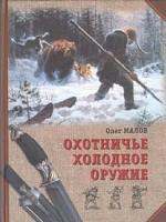Охотничье холодное оружие