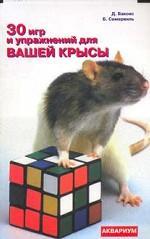 30 игр и упражнений для вашей крысы