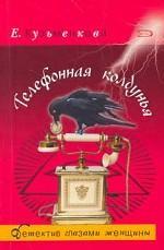 Телефонная колдунья