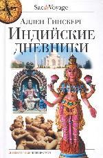 Индийские дневники