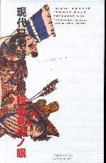 Тигриное Око