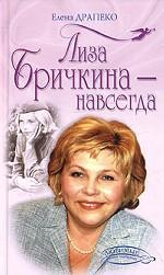 Лиза Бричкина - навсегда