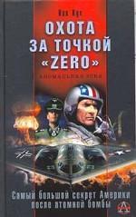 """Охота за точкой """" zero"""" . Самый большой секрет Америки после атомной бомбы"""