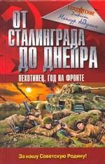 От Сталинграда до Днепра. Пехотинец. Год на фронте