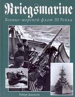 Военно-морской флот Третьего Рейха