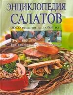 Энциклопедия салатов