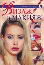 Визаж и макияж: самоучитель