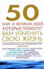 50 книг и великих идей, которые помогут вам изменить свою жизнь
