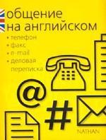 Общение на английском. Телефон, факс, E-mail, деловая переписка