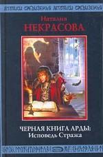 Черная Книга Арды. Исповедь Стража