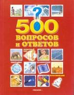 500 вопросов и ответов