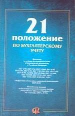 21 положение по бухгалтерскому учету. Сборник документов
