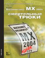 Dreamweaver MX 2004: смертельные трюки