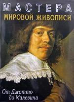 Мастера мировой живописи. От Джотто до Малевича