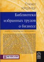 Библиотека избранных трудов о бизнесе. Книги, сотворившие менеджмент