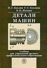 Детали машин: учебник
