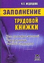 Заполнение трудовой книжки. Все примеры записей