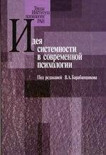 Идея системности в современной психологии