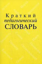 Краткий педагогический словарь