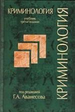 Криминология: учебник
