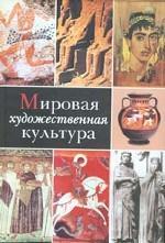 Мировая художественная культура. Том 1, издание 2