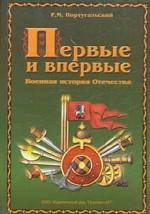 Первые и впервые. Военная история Отечества