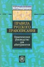 Правила русского правописания