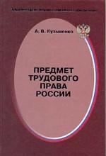Предмет трудового права России. Опыт системно-юридического исследования