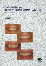 Современная эстетическая стоматология. Практические основы