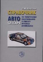 Справочник автослесаря по техническому обслуживанию и ремонту легковых автомобилей