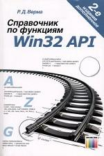Справочник по функциям Win32 API