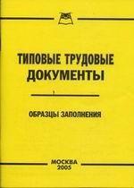Типовые трудовые документы. Образцы заполнения