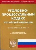 Уголовно-процессуальный кодекс РФ. По состоянию на 10.03.05