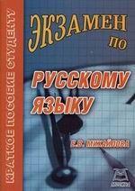 Экзамен по русскому языку: учебное пособие для вузов