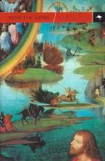 Книга ада и рая