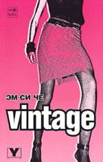 Vintage. Роман