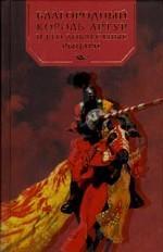 Благородный король Артур и его доблестные рыцари. Легенды о рыцарях Круглого стола в пересказе Андрея Ефремова
