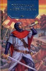 Рог Роланда и меч Гильома