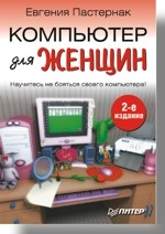 Компьютер для женщин. 2-е изд